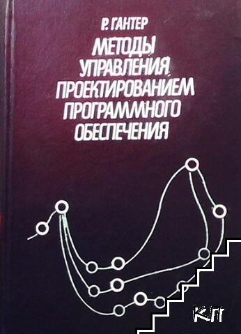 Методы управления проектированием программного обеспечения
