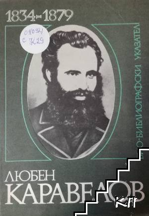 Любен Каравелов 1834-1879