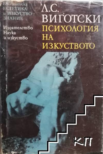 Психология на изкуството