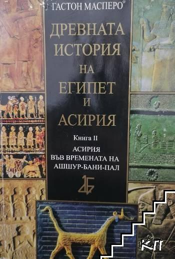 Древната история на Египет и Асирия. Книга 2: Асирия във времената на Ашшур-Бани-Пал