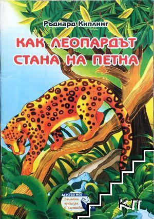 Как леопардът стана на петна