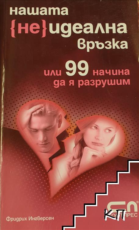 Нашата (не)идеална връзка, или 99 начина да я разрушим