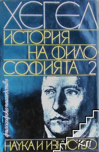 История на философията. Том 2