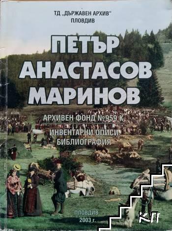 Петър Анастасов Маринов (1903-1998). Архивен фонд № 959 К