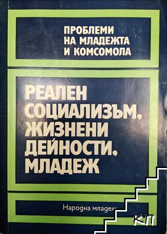 Реален социализъм, жизнени дейности, младеж