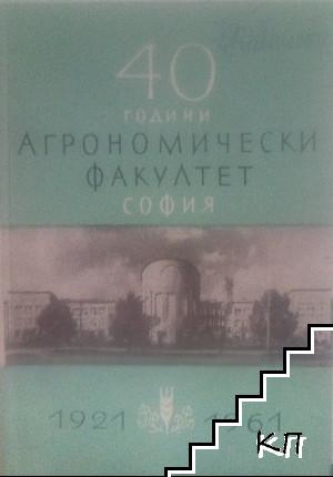 40 години Агрономически факултет - София 1921-1961