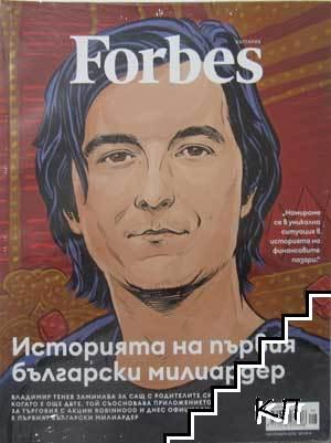 Forbes. Бр. 8 / септември 2020