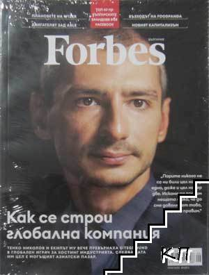 Forbes. Бр. 6 / юни 2020