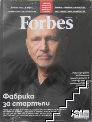 Forbes. Бр. 7 / август 2020
