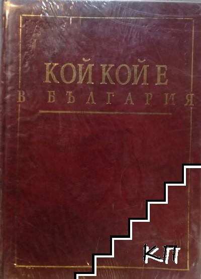 Кой кой е в България
