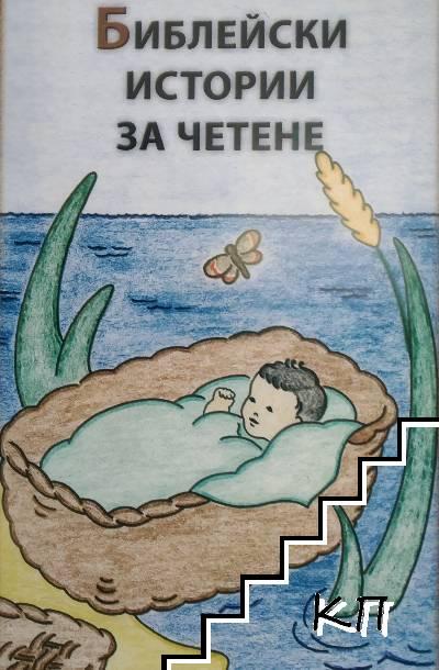 Библейски истороии за четене
