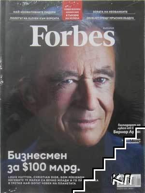 Forbes. Бр. 1 / януари 2020