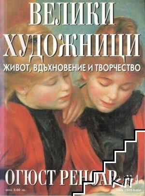 Велики художници. Бр. 4 / 2008