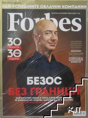 Forbes. Бр. 90 / октомври 2018