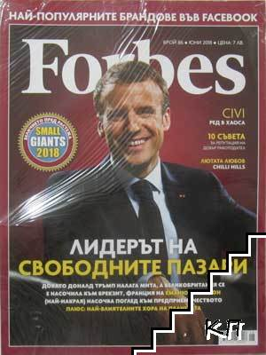 Forbes. Бр. 86 / юни 2018