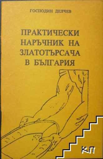 Практически наръчник на златотърсача в България