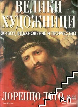 Велики художници. Бр. 44 / 2009