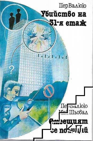 Убийство на 31-ия етаж; Смеещият се полицай