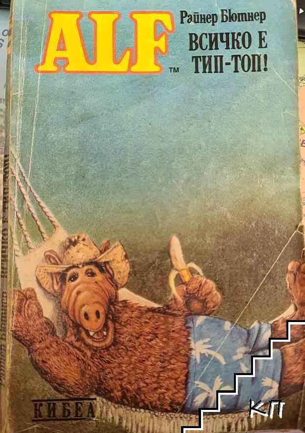 Алф. Книга 5: Всичко е тип-топ!