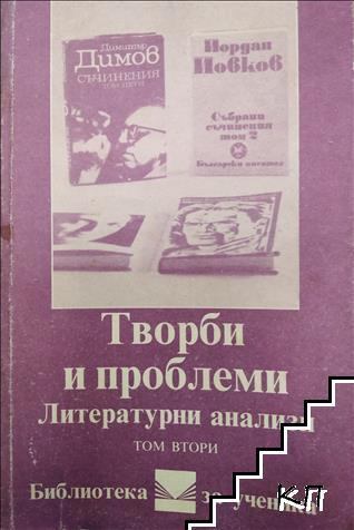 Творби и проблеми литературни анализи. Том 2