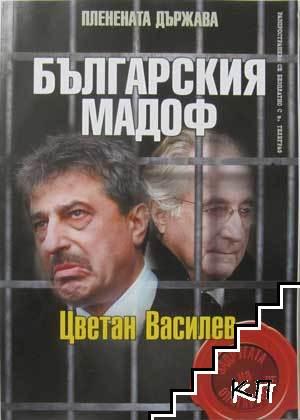 Българския мадоф: Цветан Василев