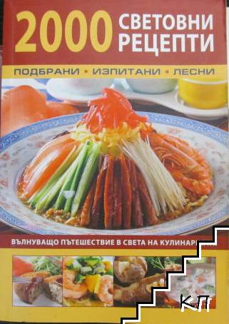 2000 световни рецепти