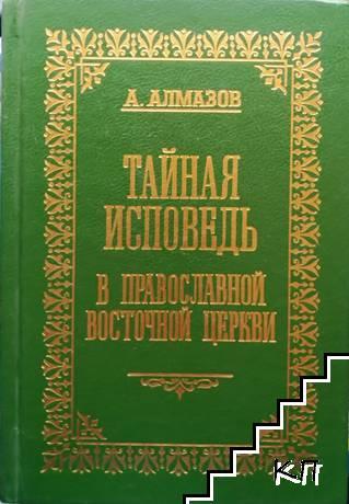 Тайная исповедь в Православной восточной церкви. Том 2: Специальные уставы, отдельные молитвословия и церковно-гражданские постановления, относящиеся к исповеди