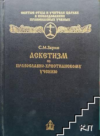 Аскетизм по православно-христианскому учению. Том 1. Основоположительный. Книга 2: Опытъ систематическаго раскрытия вопроса