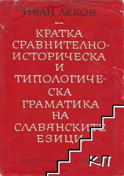 Кратка сравнително-историческа и типологическа граматика на славянските езици