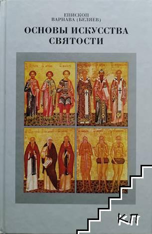 Основы искусства святости