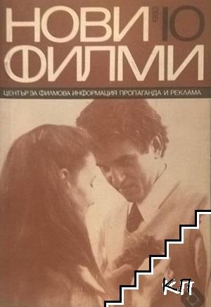 Нови филми. Бр. 10 / 1983