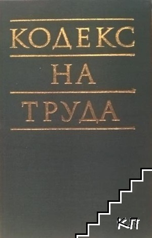 Кодекс на труда