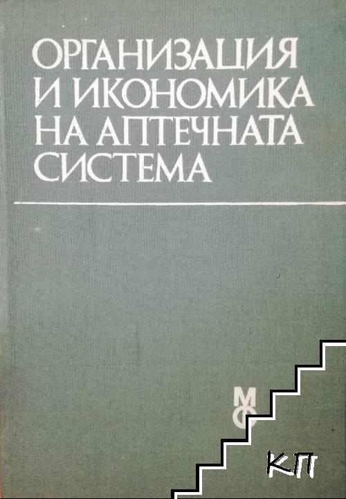 Организация и икономика на аптечната система