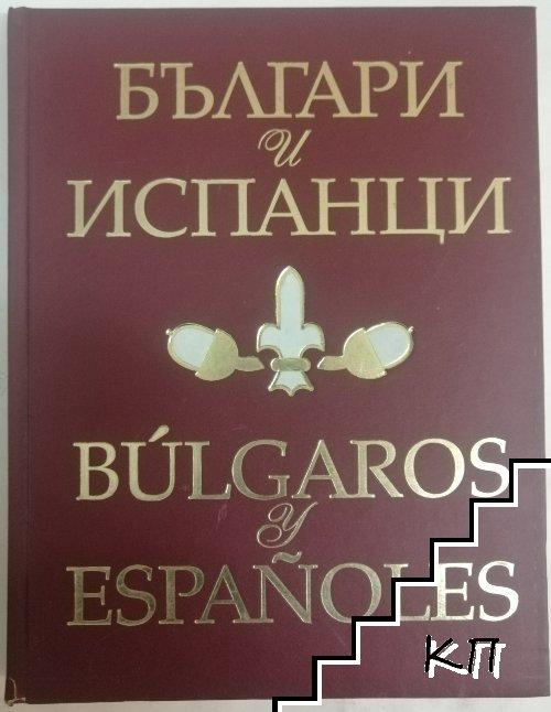 Българи и Испанци / Bulgaros y Españoles