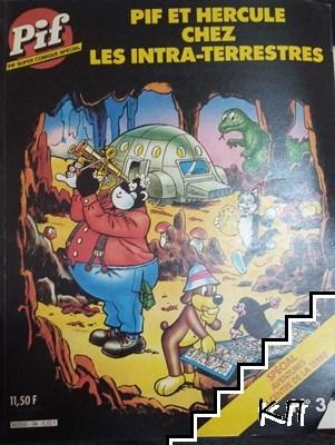 Pif. Super comique special. № 34 / 1985