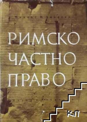 Римско частно право