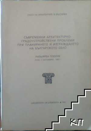 Съвременни архитектурно-градоустройствени проблеми при планирането и изграждането на българското село