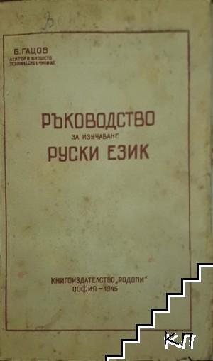 Ръководство за изучаване руски език