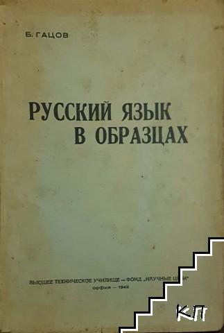 Русский язык в образцах