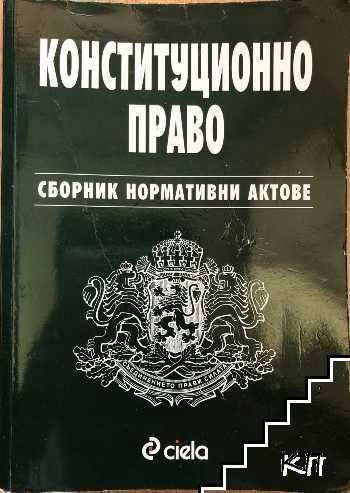 Конституционно право