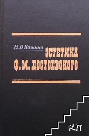 Эстетика Ф. М. Достоевского
