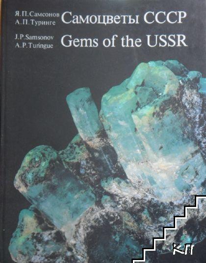 Самоцветы СССР / Gems of the USSR