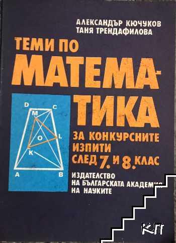 Теми по математика за конкурсните изпити след 7.-8. клас