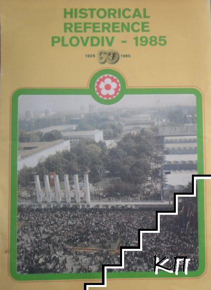 Historical reference Plovdiv - 1985