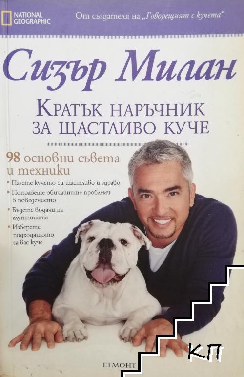 Кратък наръчник за щастливо куче