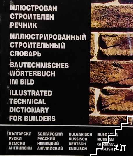 Илюстрован строителен речник