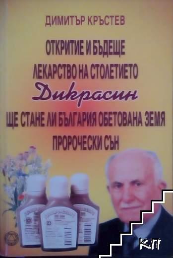 Дикрасин