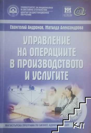 Управление на операциите в производството и услугите