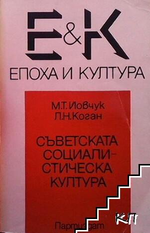 Съветската социалистическа култура