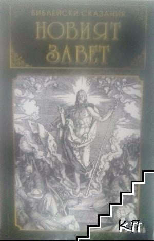 Библейски сказания: Новият завет